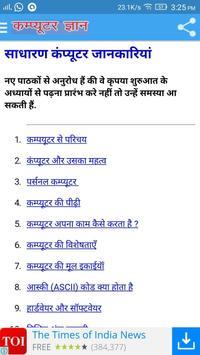 Computer GK in Hindi poster