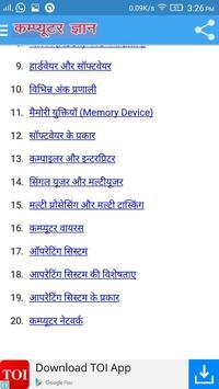 Computer GK in Hindi screenshot 1