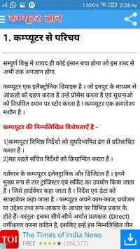 Computer GK in Hindi screenshot 2