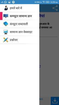 Computer GK in Hindi screenshot 5