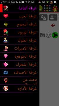 شات ليالي الخليج العربي poster