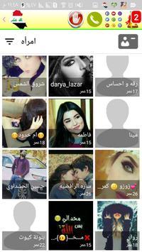 شات ليالي الخليج العربي screenshot 1