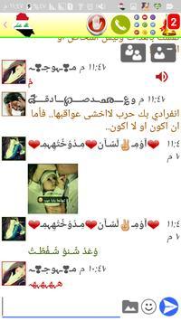 شات ليالي الخليج العربي screenshot 2