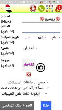 شات ليالي الخليج العربي screenshot 3