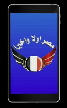 ملتقى مصر poster