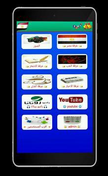 ملتقى مصر apk screenshot