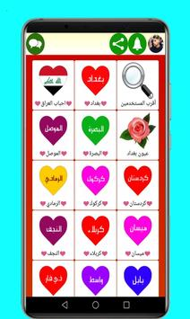 دردشه العراق _ غلاتي poster
