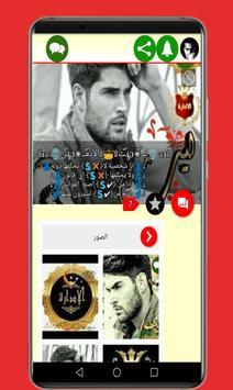 دردشه العراق _ غلاتي screenshot 10