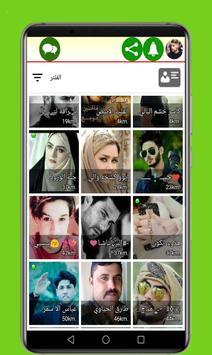 دردشه العراق _ غلاتي screenshot 5