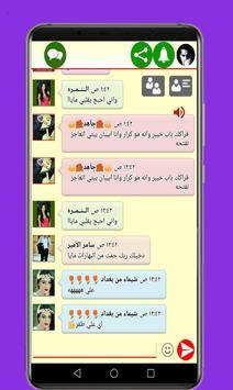 دردشه العراق _ غلاتي screenshot 7