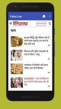 Patna Live - Latest Hindi News, News Today screenshot 1