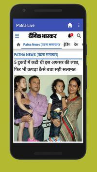 Patna Live - Latest Hindi News, News Today screenshot 2