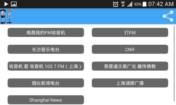 直播中国直播中国广播频率音乐环境广播睡得好 poster