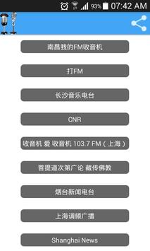直播中国直播中国广播频率音乐环境广播睡得好 screenshot 1
