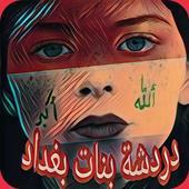 دردشة بنات بغداد. icon