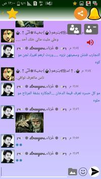 دردشة بنات بغداد. poster
