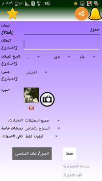 دردشة بنات بغداد. screenshot 1