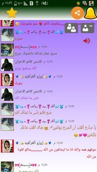 دردشة بنات بغداد. screenshot 2