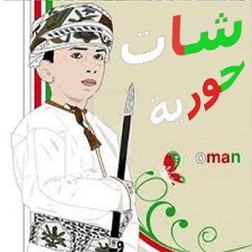 شات حوريه عمان screenshot 1