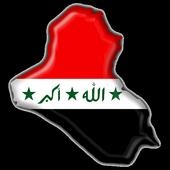ملتقى العراق icon