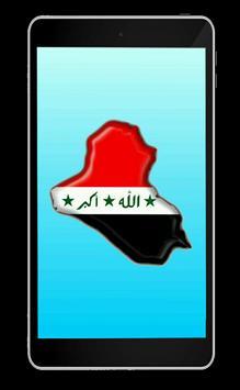 ملتقى العراق poster