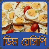 সুস্বাদু ডিম রেসিপি | Egg Recipe icon