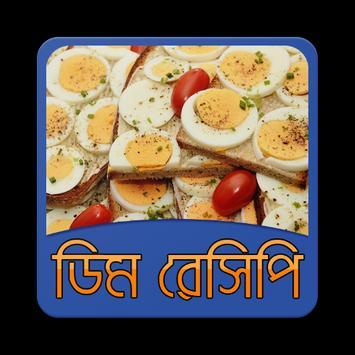 সুস্বাদু ডিম রেসিপি | Egg Recipe poster