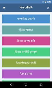 সুস্বাদু ডিম রেসিপি | Egg Recipe screenshot 1
