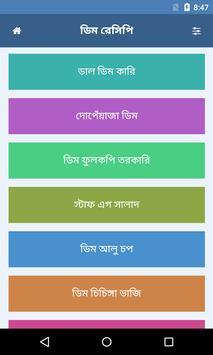 সুস্বাদু ডিম রেসিপি | Egg Recipe screenshot 2