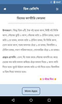 সুস্বাদু ডিম রেসিপি | Egg Recipe screenshot 3