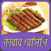 কাবাব রেসিপি | Kabab Recipe icon