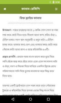 কাবাব রেসিপি | Kabab Recipe screenshot 3