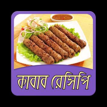 কাবাব রেসিপি | Kabab Recipe poster