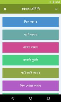 কাবাব রেসিপি | Kabab Recipe screenshot 1