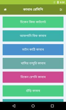 কাবাব রেসিপি | Kabab Recipe screenshot 2