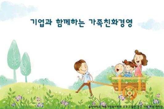 가족친화경영 poster