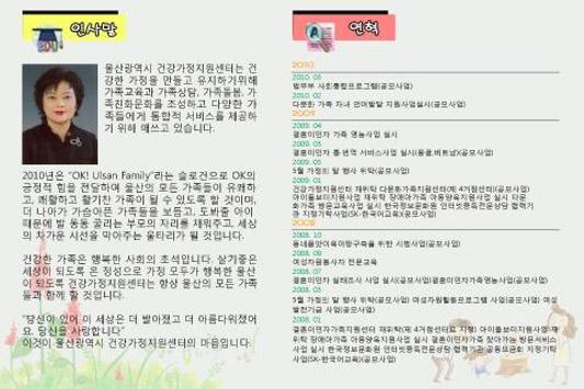 가족친화경영 apk screenshot