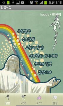 황금어장 Wifi버전 poster