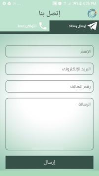 جاهز jahiz apk screenshot