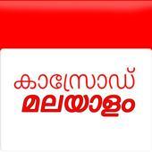 Kasrod Malayalam icon