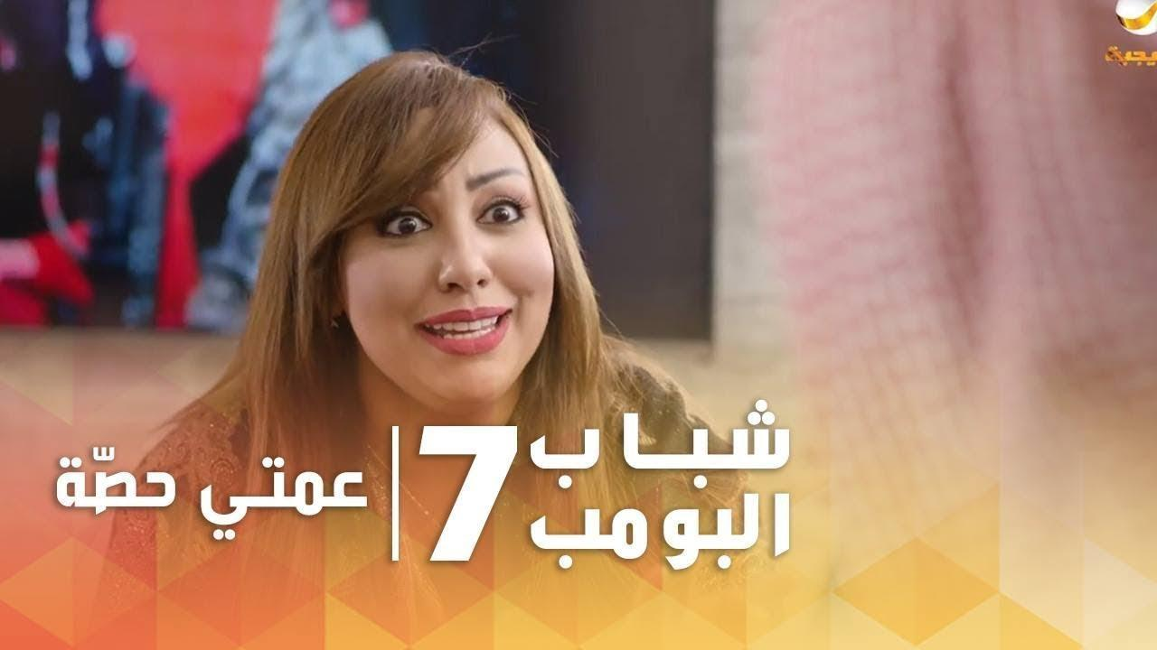 شباب البومب For Android Apk Download