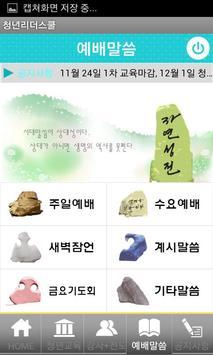 청년리더스쿨 apk screenshot
