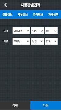 M2 screenshot 4
