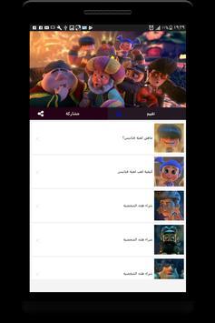 مغامرات فنانيس apk screenshot