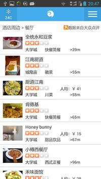 源牌国际酒店 apk screenshot