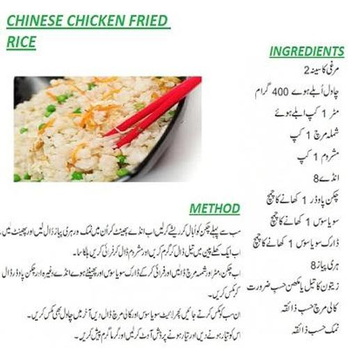 New chinese rice urdu recipes apk download free food drink app new chinese rice urdu recipes poster forumfinder Choice Image