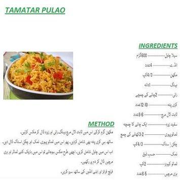 Pulao Urdu Recipes 2018 poster