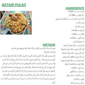 Pulao urdu recipes 2018 apk download free food drink app for pulao urdu recipes 2018 poster pulao urdu recipes 2018 apk screenshot forumfinder Images