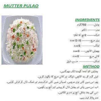 Pulao Urdu Recipes 2018 apk screenshot
