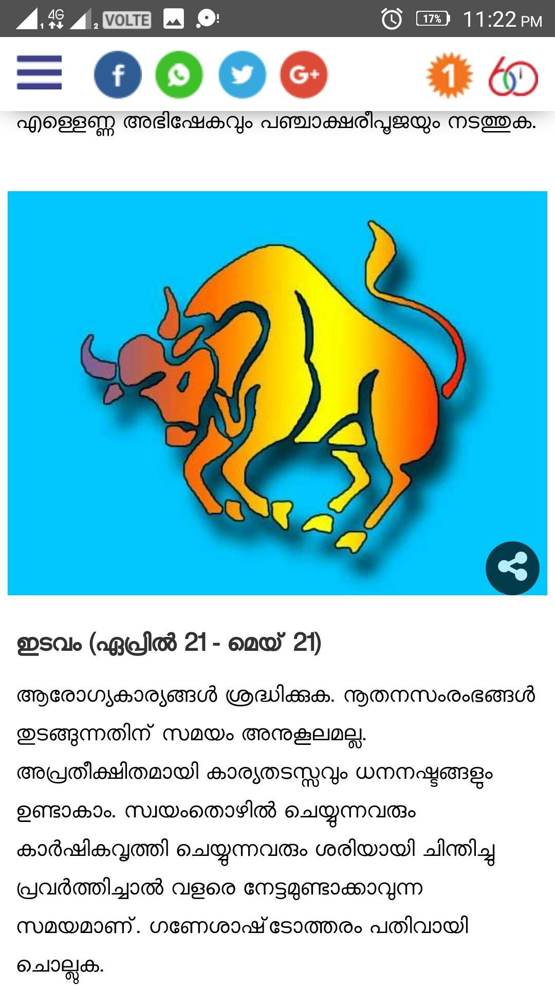 Malayalam Jathakam for Android - APK Download